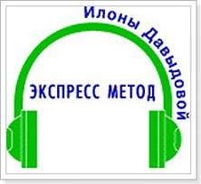 Аудио уроки по разговорному английскому языку