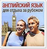 Аудиокнига английский изучение