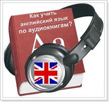 Скачать аудиокниги на английском для детей