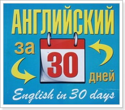 Аудио уроки английского разговорного