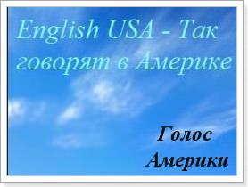 Аудио уроки английского