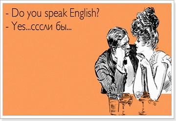 Научим англиский язик на 16 Чесов