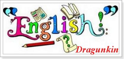 Английский по драгунскому