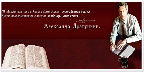 Брошюры по изучению английского языка драгункин