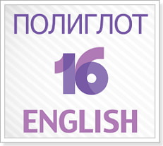 Эффективные методы изучения английского языка самостоятельно