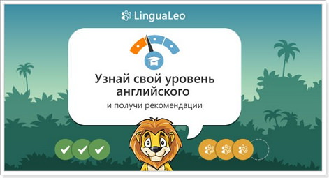 Учим английский язык с Лео