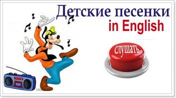 английские песни на русском языке скачать
