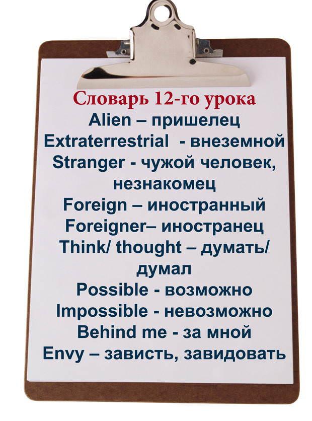 Полиглот английский урок 12