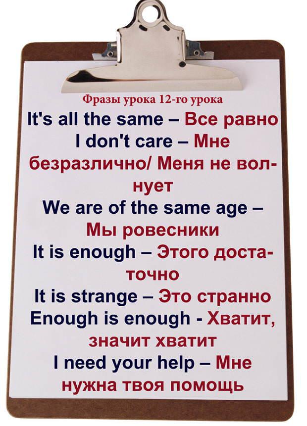 Полиглот 12 урок английский