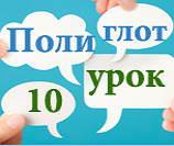 10-urok-poliglot
