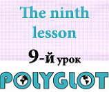 poliglot-9