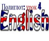 polyglot_4