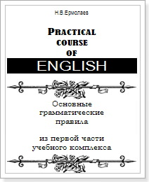Скачать правила по английскому