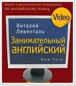 Видеокурс английского языка скачать бесплатно