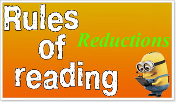 Сокращения_чтения