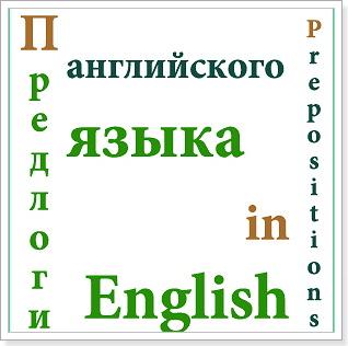 Предложения с предлогами на английском