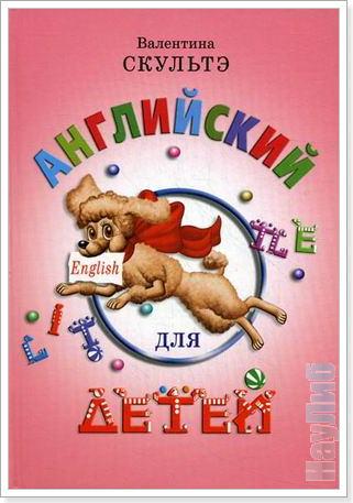 Английский для детей Валентина скультэ читать