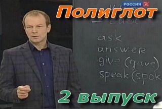 полиглот 2 урок