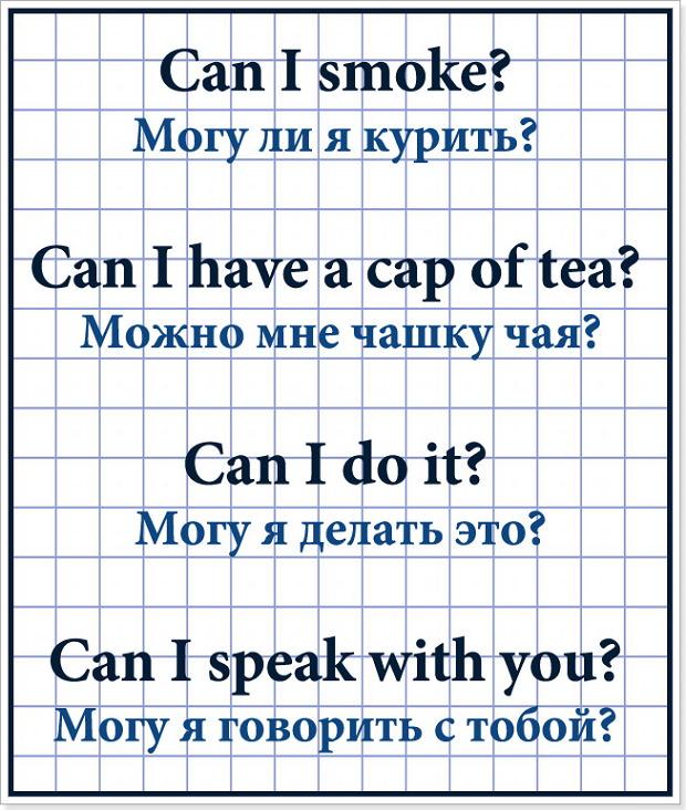 Чтобы в английском