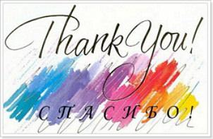 Спасибо за милые слова на английском