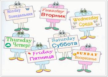 Дни недели по английскому