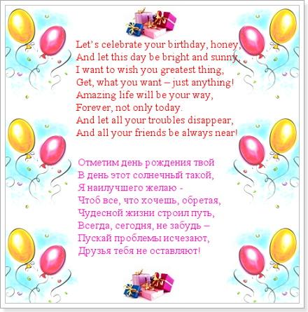 Поздравления ребенка по-английски с днем рождения тебя