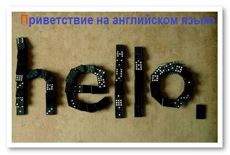 Диалог про приветствие на английском