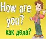 How_are_you