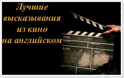 Фразы на английском из советских фильмов