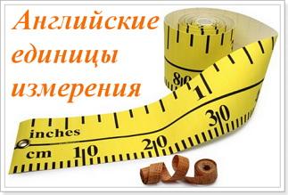 Единица измерения длины в США