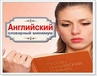 Словарный запас английского языка