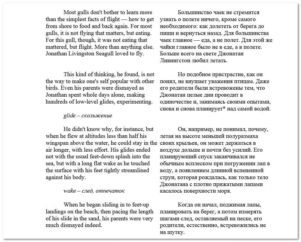 скачать книгу перевод на английский