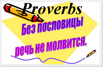 Proverbs_russian