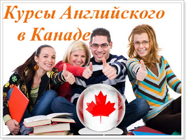 Студенческая виза в канаду курсы английского