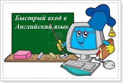 Курс быстрый вход в Английский язык