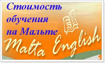 Мальта изучение английского
