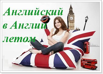 Летние каникулы в Англии с изучением