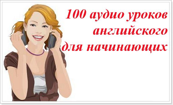 аудио уроки английского скачать бесплатно - фото 5