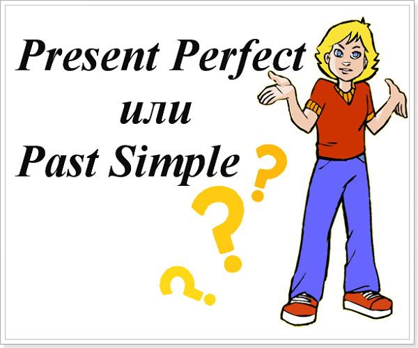 Совершеннвй вид глаголы прошедший времени