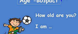 Возраст по-английски