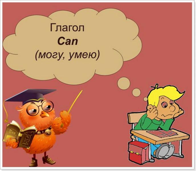 Can неправильный глагол формы