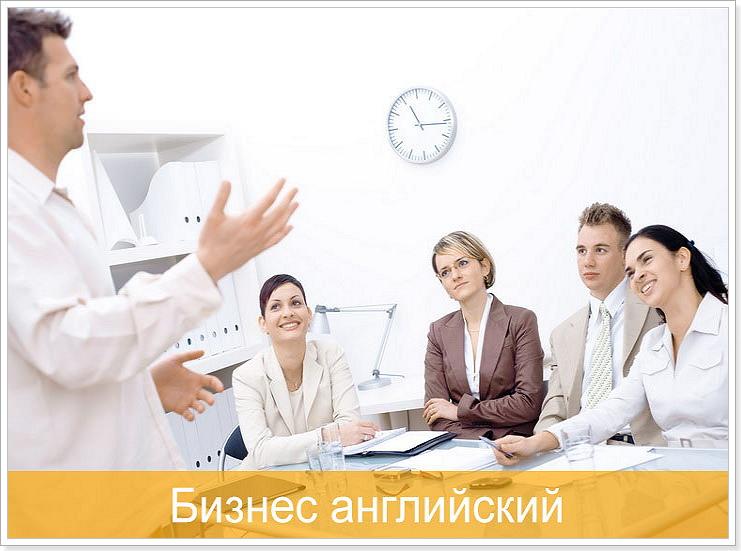 Бизнес английский