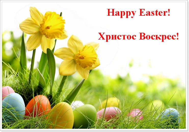 Easter текст на английском для детей