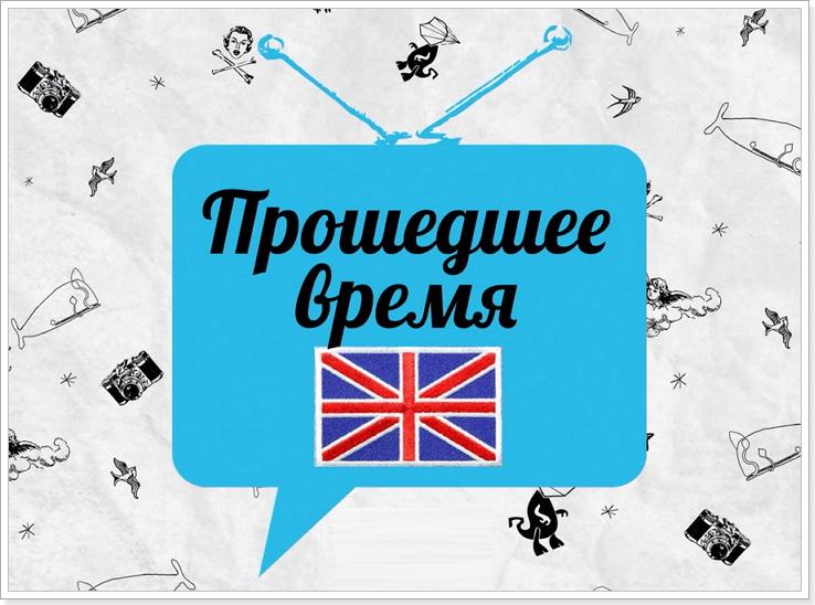 Прошедшее время в английском языке