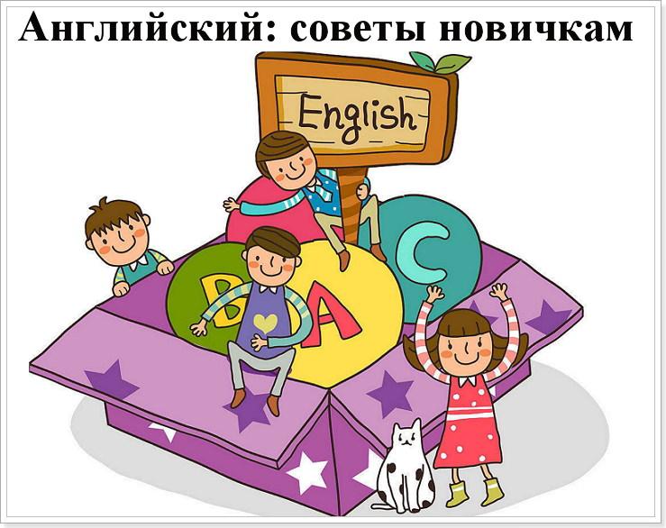 Учить английский для новичков