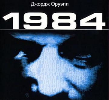 Книга Дж. Оруэлла «1984»
