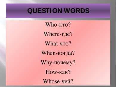 Местоимения вопросительные в английском