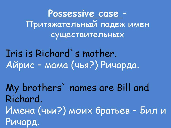 Possessive case уикипедия